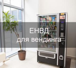 Налог на вендинговый автомат